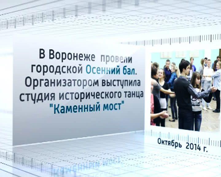 Календарь событий: В октябре 2014 года в Воронеже провели городской Осенний бал