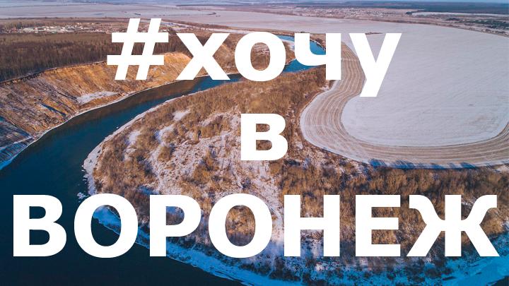 10 лучших фото жителей Воронежской области из социальных сетей за неделю