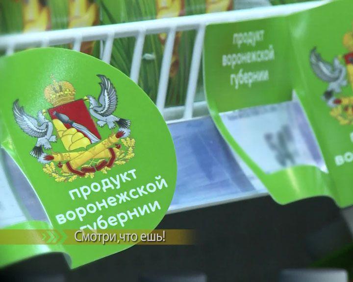 Смотри, что ешь! от 28.11.15 Продвижение местных производителей