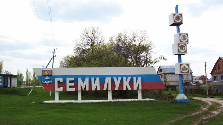 18 ноября 1954 года. Рабочий посёлок Семилуки преобразован в город
