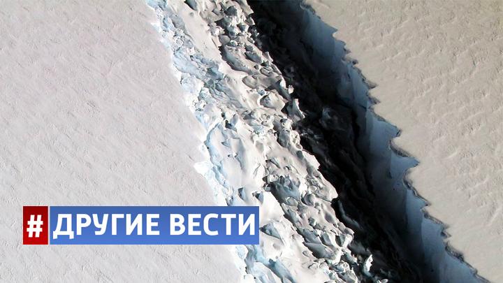 ОтАнтарктиды откололся огромный  айсберг размером сУэльс