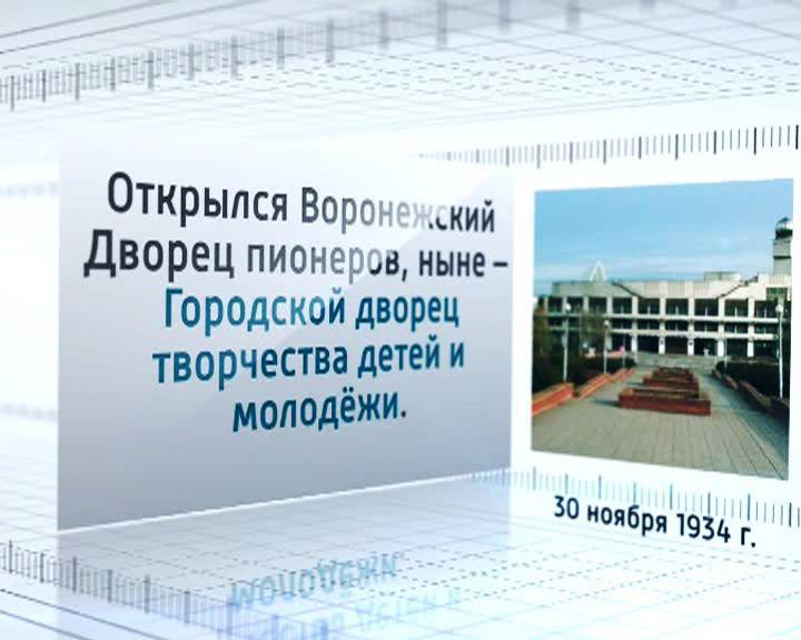 30 ноября 1934 года открылся Воронежский Дворец пионеров