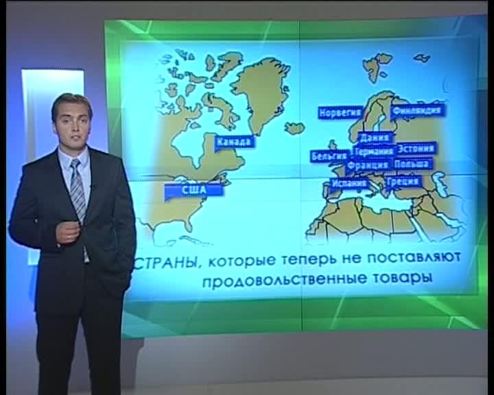 Вести-Экономика от 22.08.2014