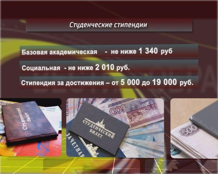 Вести-Образование от 23.01.16. Правила распределения стипендий