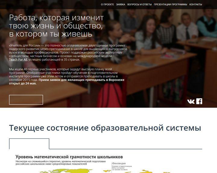 Вести-Образование от 23.05.2014