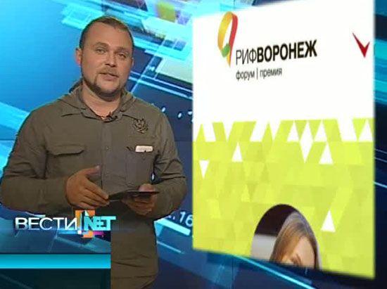 Вести.net Воронеж от 10.09.2014