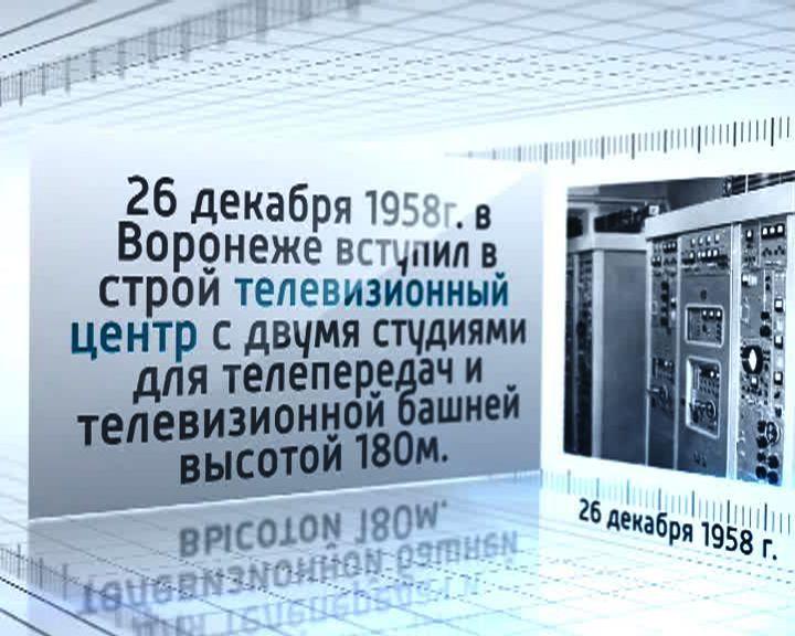 26 декабря 1958 года в Воронеже вступил в строй телевизионный центр