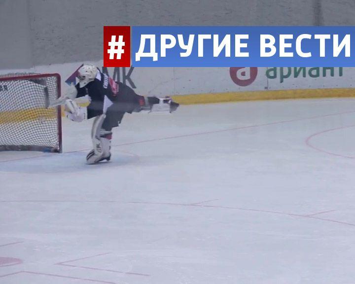 Вратарь челябинской хоккейной команды устроил балет на льду