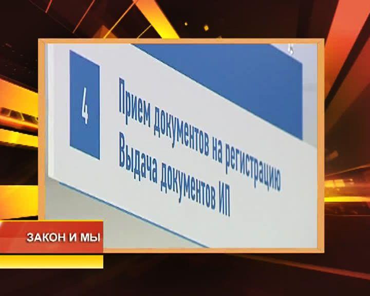 Закон и мы: Как в Воронеже зарегистрировать свой бизнес, не выходя из дома