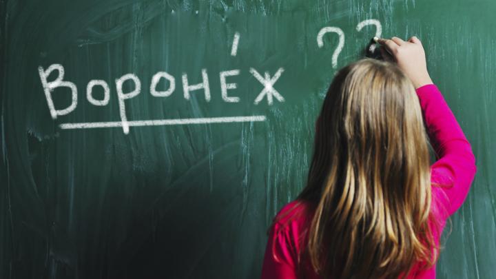 Ударный ТЕСТ: Как правильно произносятся сложные воронежские названия